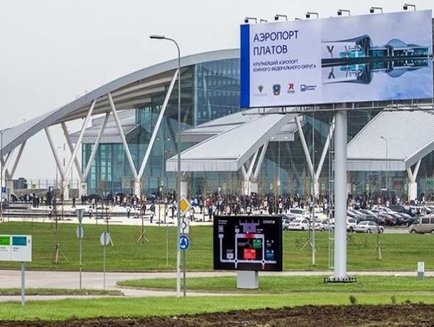 Морозовчанам стало проще добраться до нового ростовского аэропорта «Платов»