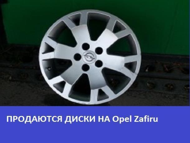 Продаются диски на Opel Zafiru