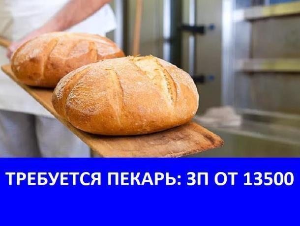 Организации «Велес» требуется пекарь