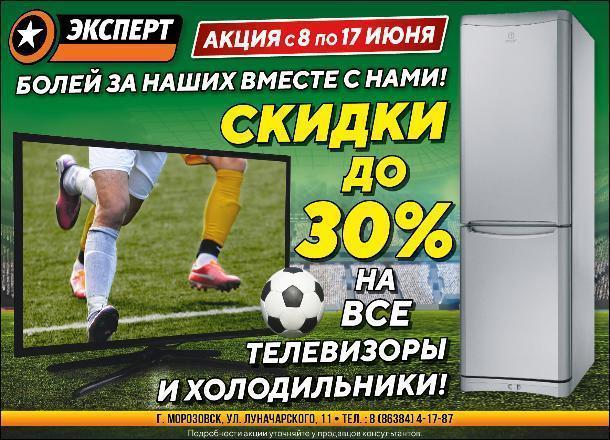 Большие скидки на новый телевизор и холодильник дарит магазин «Эксперт»