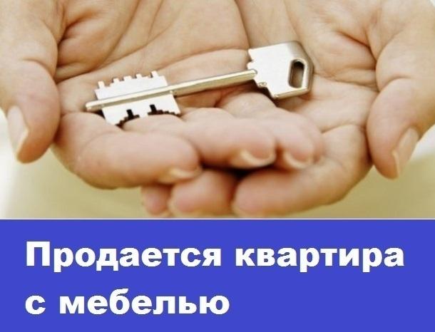 Продается 3-комнатная квартира с мебелью и бытовой техникой в ДОСах