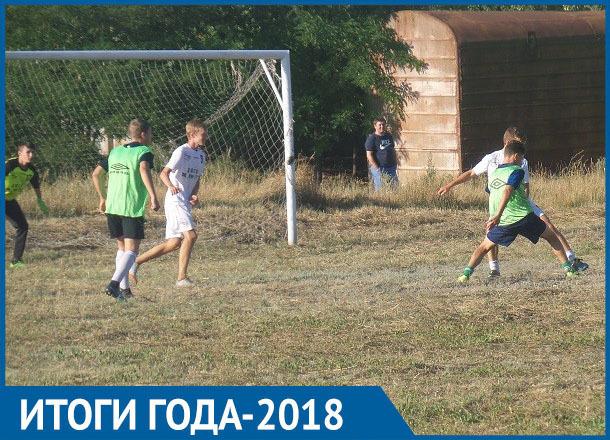Скудное государственное финансирование мешает настоящему развитию спорта в Морозовске: итоги 2018 года