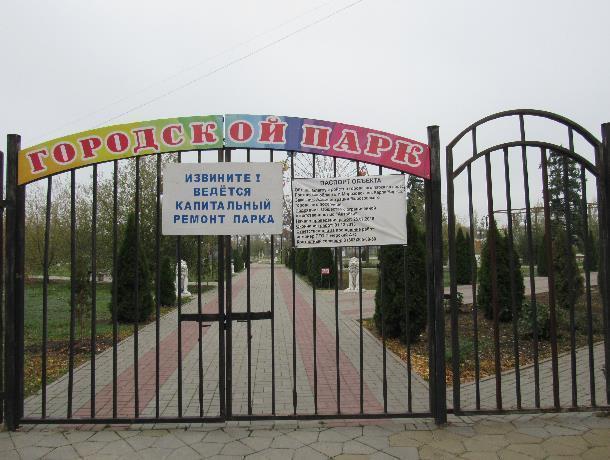 Парк Морозовска будут доблагоустраивать в 2019 году: глава районной администрации назвал потраченную сумму