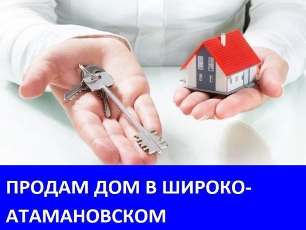 Продается дом в хуторе Широко-Атамановский