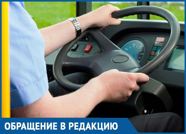 Просим принять меры в отношении нового водителя автобуса, - морозовчанка