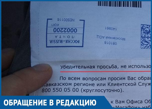 Странную квитанцию о чужой задолженности положили морозовчанину в ящик