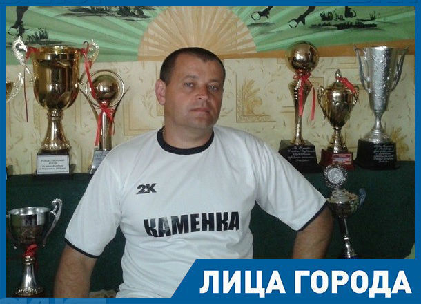 Мечтаю вырастить своего Глушакова, -  тренер футбольного клуба «Каменка» в Морозовске