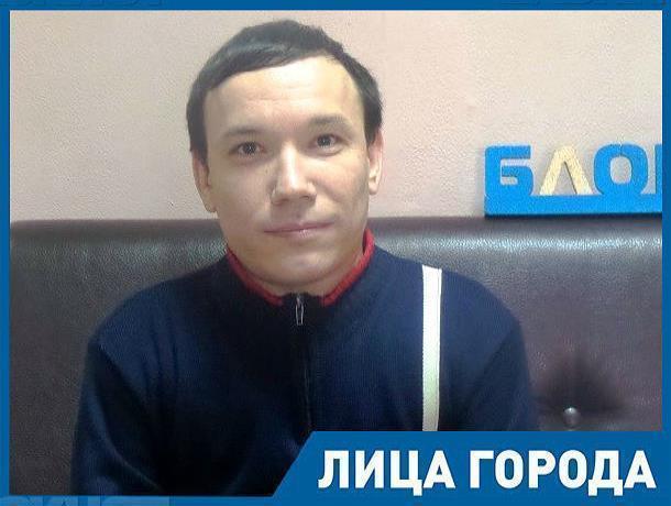 Больше всего мне хочется, чтобы у всех все было хорошо, - морозовчанин Максим Зуев