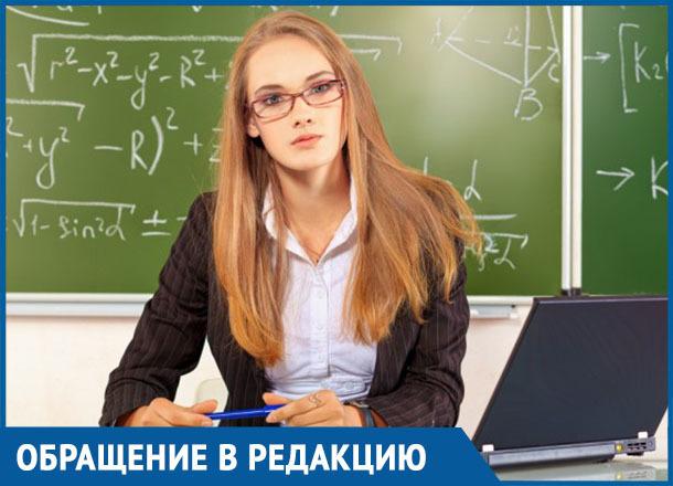 Почему нас лишили годовой премии? - возмутились учителя и техперсонал школ Морозовска