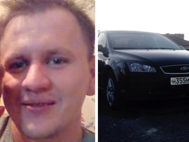 Пропавший 12 ноября Александр Мерзляков вышел на связь с родственниками