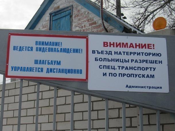 Строгий пропускной режим объявили и объяснили в районной больнице Морозовска