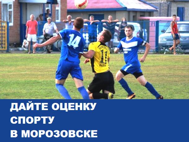 Футбольных команд в Морозовске осталось всего 4, и то если наскрести людей: Итоги 2016 года