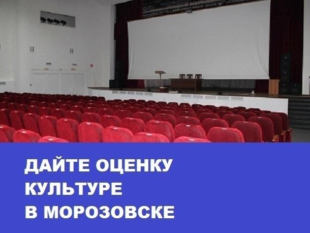 Дорогое кино и отсутствие семейных развлечений стали привычной особенностью культуры в Морозовске: итоги 2017 года