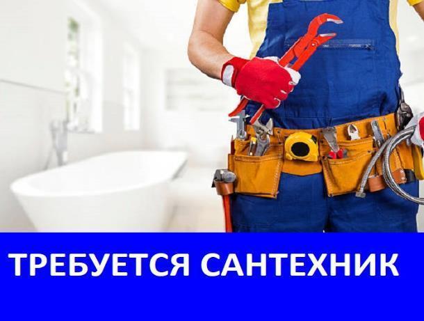 Строительной компании требуется сантехник