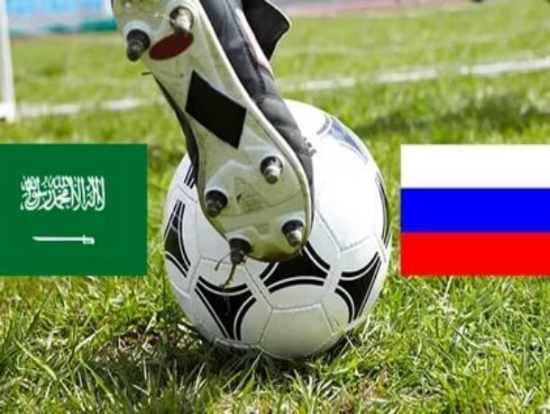 Россия сумеет победить в первом матче чемпионата мира, - эксперт из Морозовска