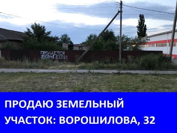 Продается земельный участок на улице Ворошилова