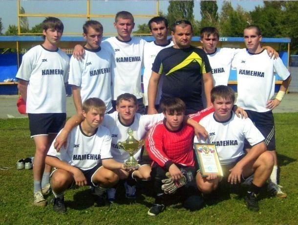 Календарь Морозовска: 24 ноября футбольному клубу «Каменка» исполнилось 9 лет