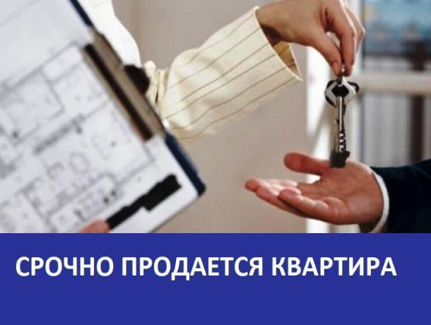 Срочно продается 3х комнатная квартира в Морозовске