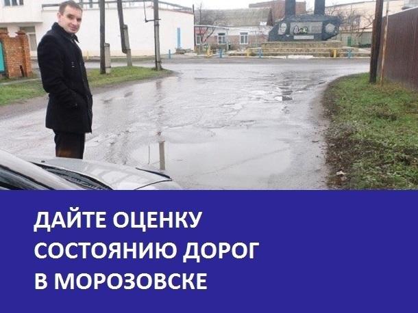 Тающий от дождя асфальт стал главной проблемой дорог Морозовска: итоги года - 2017