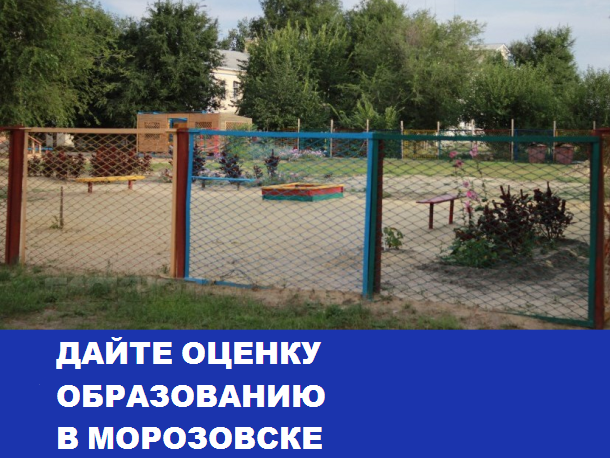 Отсутствие площадки в детсаду №1 и спортзала в лицее родители назвали главными проблемами образования в Морозовске: Итоги 2016