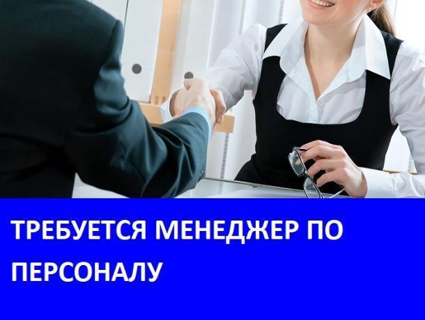 Организации «Велес» требуется менеджер по персоналу