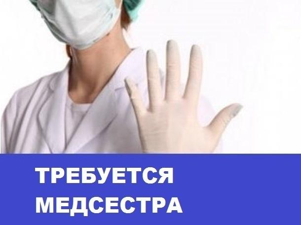 Требуется медицинская сестра