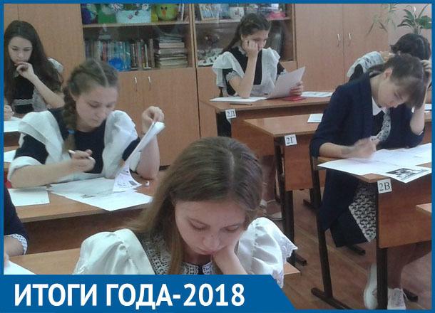 Обеспечение безопасности школ и ликвидация второй смены пока в Морозовске удались не полностью: итоги 2018 года
