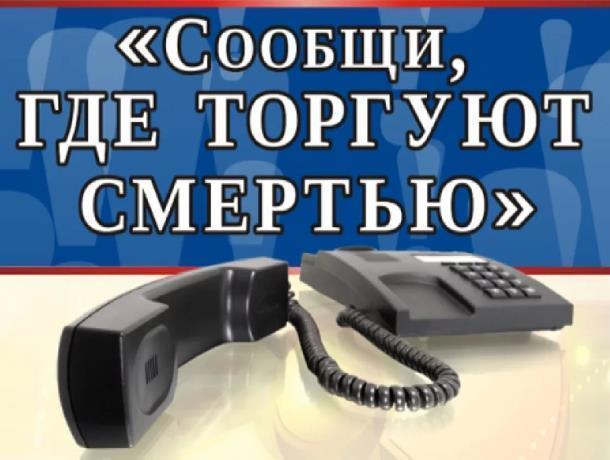 Акция «Сообщи, где торгуют смертью» снова началась в Морозовске