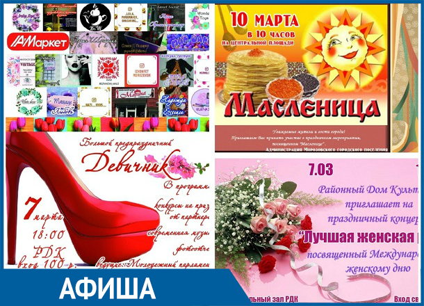 Морозовчан торжественно поздравят с 8 марта и широкой Масленицей