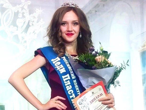 Титул «Леди Пластика 2017» завоевала морозовчанка Юлия Каменева на областном конкурсе красоты