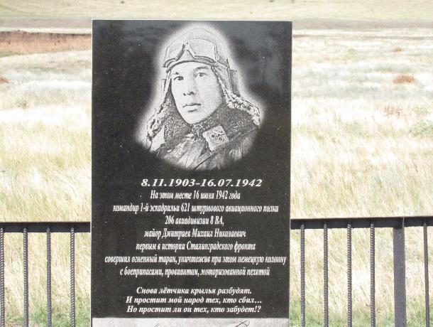 Новый памятник Михаилу Дмитриеву появился на месте гибели героя за хутором Общим