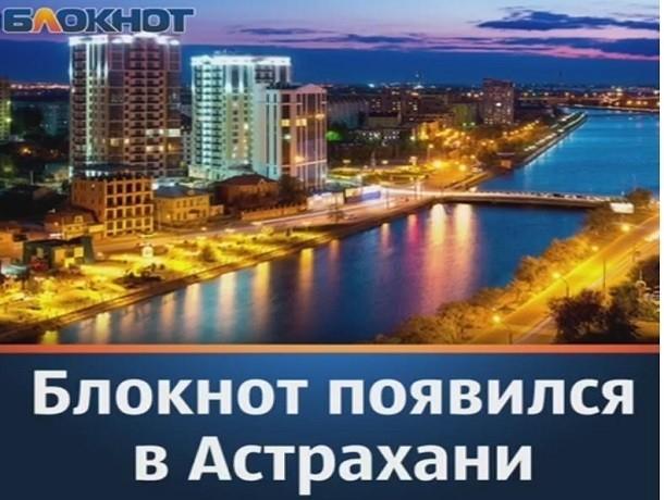 Нас стало больше: «Блокнот» теперь и в Астрахани