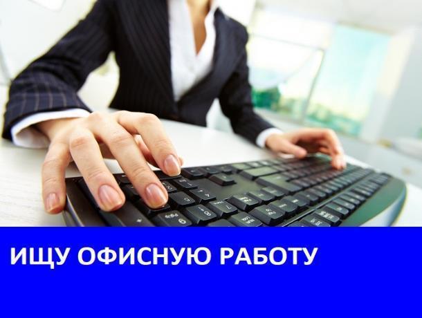 Девушка с высшим образованием ищет офисную работу в Морозовске