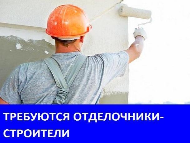 Требуются строители на объектах в Морозовске