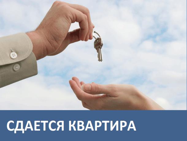 Сдается квартира в Морозовске