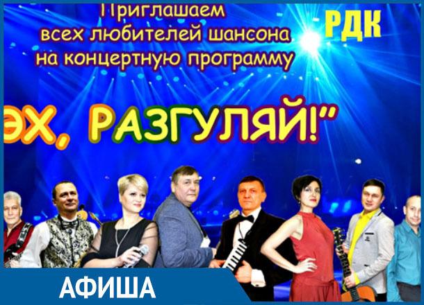 «Эх, разгуляй!»: в Морозовске ожидается концерт для любителей шансона
