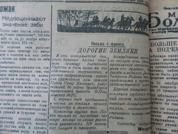 Календарь Морозовска: В ноябре 1944 года жители города узнали о боевых подвигах своего земляка
