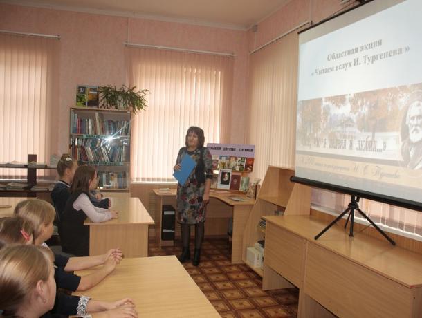 Акцию «Читаем вслух Тургенева» провели в детском отделе центальной библиотеки Морозовска