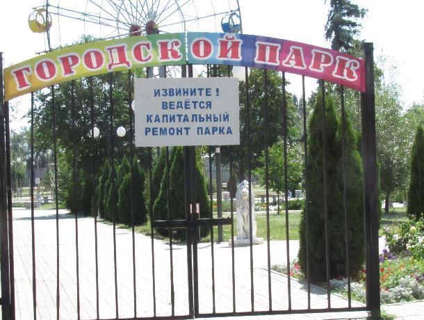 Парк в Морозовске закрыли на реконструкцию и благоустройство до декабря