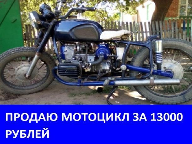 Продается мотоцикл в хорошем состоянии