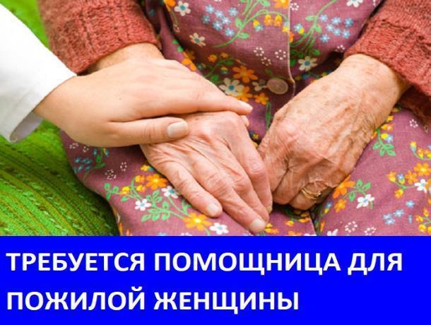 Требуется помощница по дому для ухода за пожилой женщиной