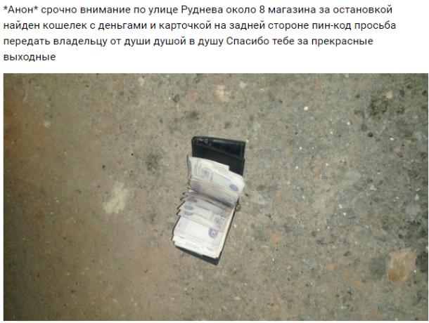 Нахальный аноним из Морозовска поделился в Интернете радостью от найденного чужого кошелька