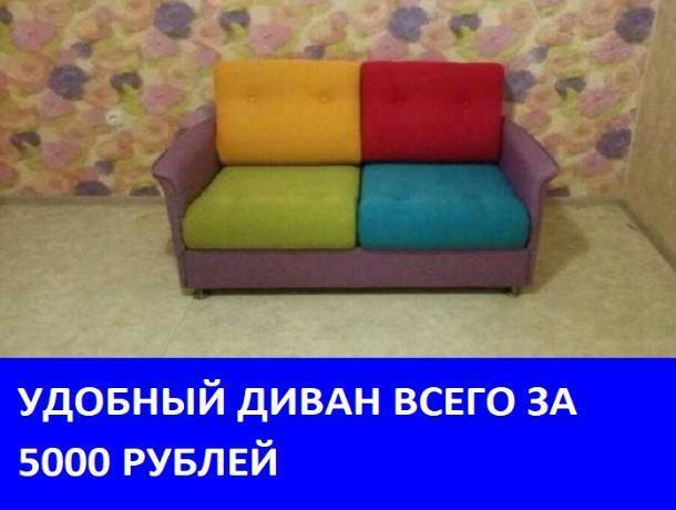 Продается диван в отличном состоянии