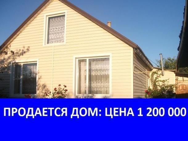 Продается дом со всеми удобствами