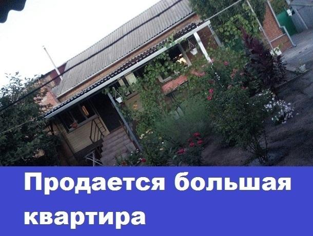 Продается большая квартира в доме на двух хозяев в Морозовске