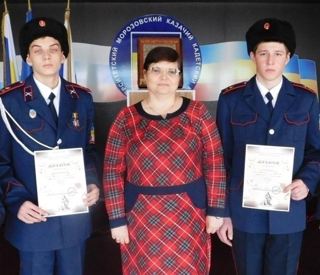 Морозовские кадеты получили дипломы Всероссийской литературной викторины