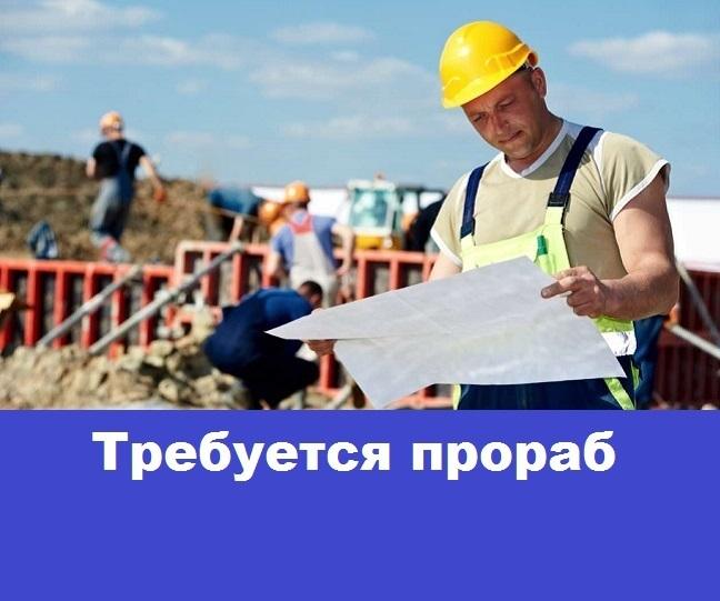 Строительной компании нужен прораб в Морозовске