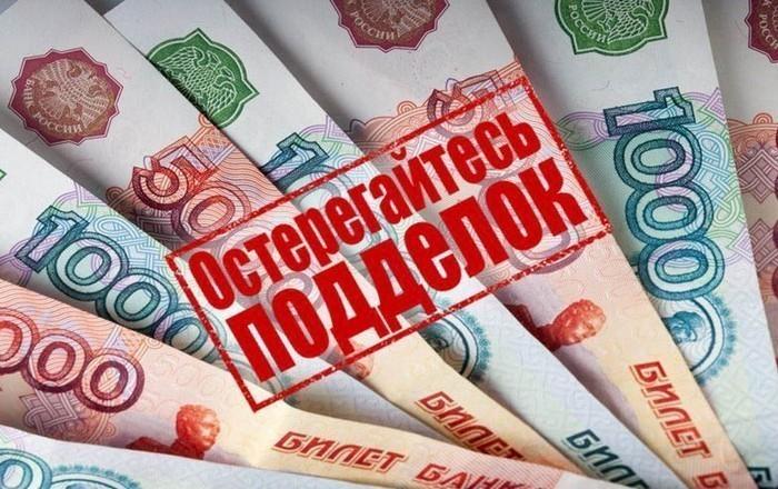 Осторожно, в Морозовске выявлены фальшивые купюры