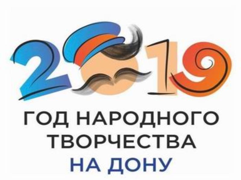 Логотип Года народного творчества на Дону оформили с казачьим колоритом