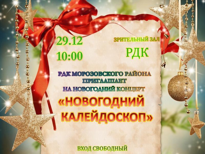 Артисты и творческие коллективы Районного Дома культуры поздравят морозовчан большим новогодним концертом